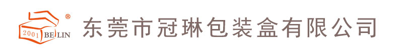 东莞市冠琳包装盒有限公司.jpg