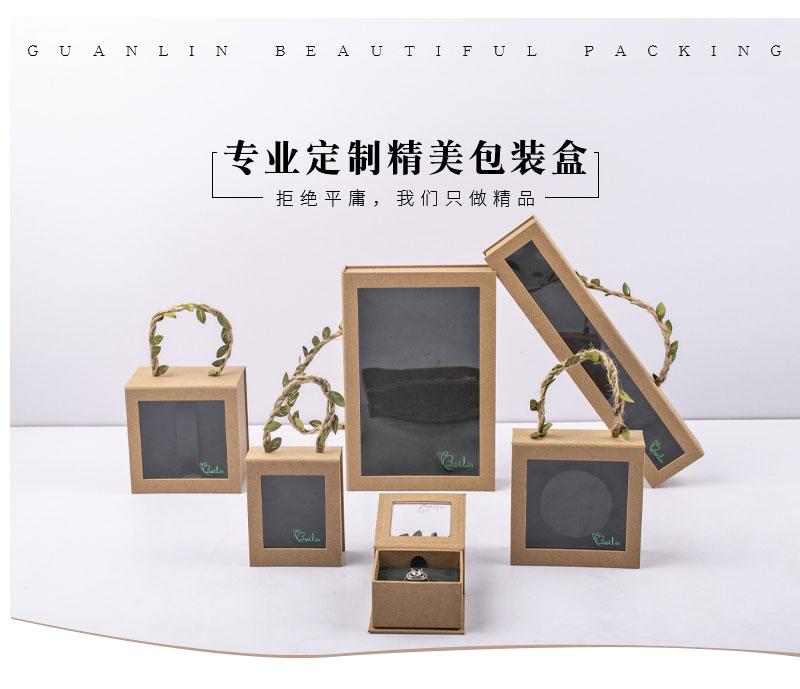 中高档包装盒 首饰盒 中间层纸质材料包装盒