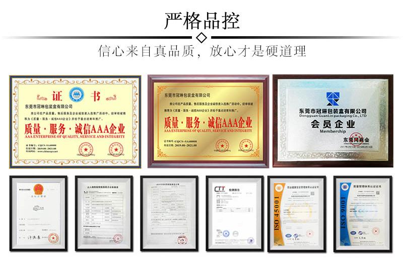 冠琳品质保障认证