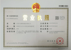 Guanlin business license